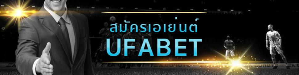 สมัครเอเย่นต์ UFABET ผู้ให้บริการเว็บเดิมพันกีฬาออนไลน์ สนใจสมัคร Agent Ufabet