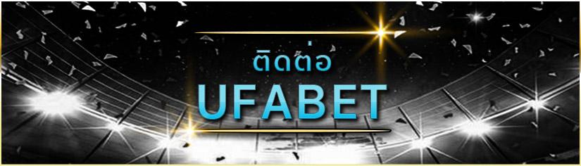 ติดต่อ UFABET บริการติดต่อสอบถาม ตลอด 24 ชั่วโมง