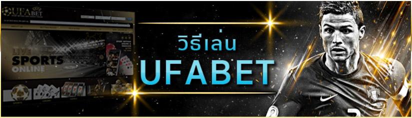 วิธีเล่น UFABET ผ่านมือถือ