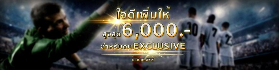 โปรโมชั่น UFABET ใจดีเพิ่มให้สูงสุด 6,000 บาท สำหรับคน exclusive