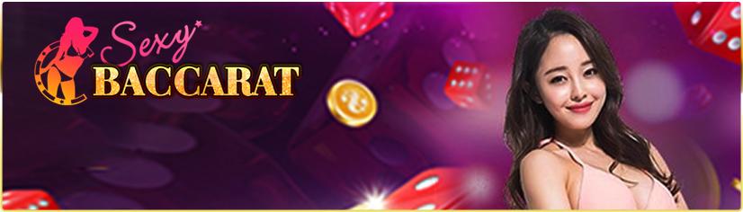 Sexy Baccarat Casino คาสิโนออนไลน์ เซ็กซี่ บาคาร่า