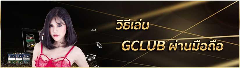 วิธีเล่น Gclub ผ่านมือถือ