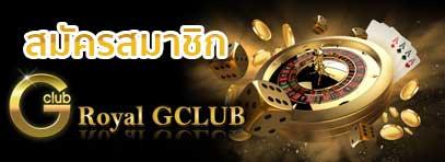 สมัคร GClub