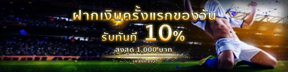 ฝากเงินครั้งแรกของวันรับทันที 10% สูงสุด 1,000 บาท