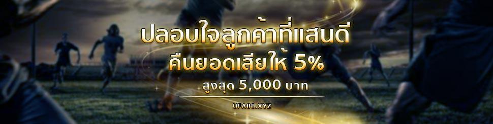 ปลอบใจลูกค้าแสนดี คืนยอดเสียให้ 5% สูงสุด ถึง 5,000 บาท