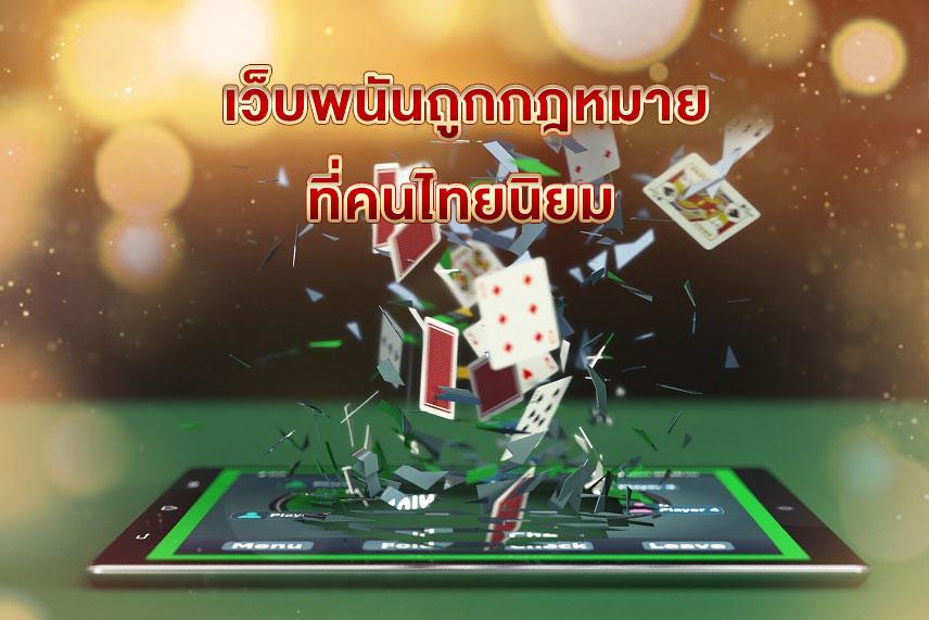 เว็บพนันถูกกฎหมาย ที่คนไทยนิยม