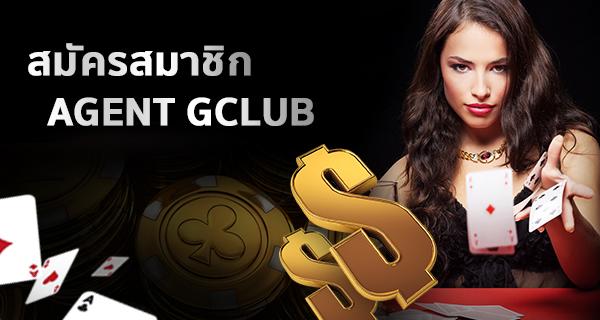 สมัคร agent gclub