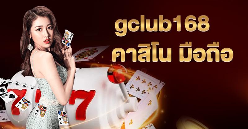 gclub168 คาสิโน มือถือ