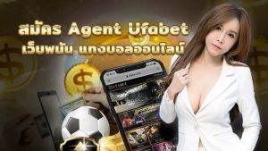 สมัคร agent ufabet เว็บพนัน
