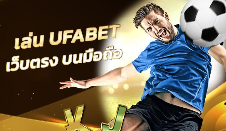 เล่น UFABET เว็บตรง บนเข้ามือถือ