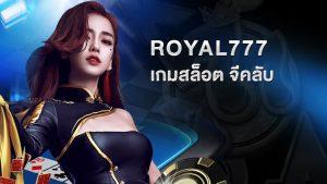 Royal777 เกมสล็อต จีคลับ