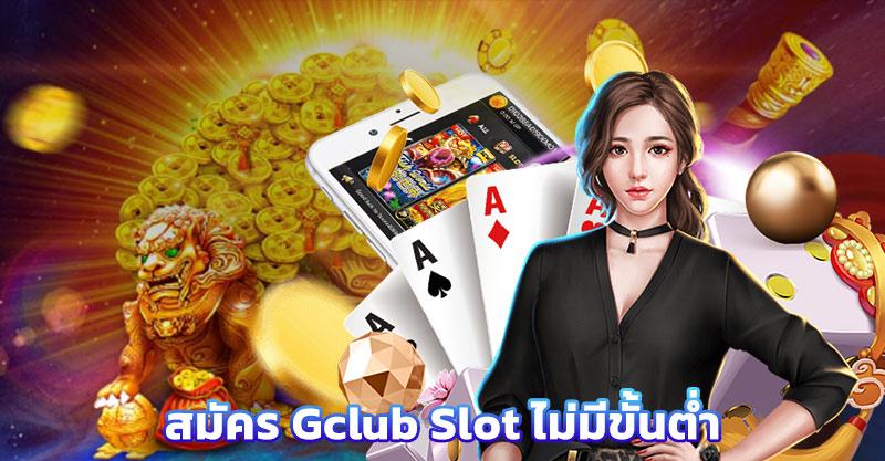 สมัคร Gclub Slot ไม่มีขั้นต่ำ