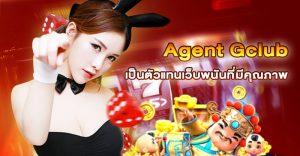 Agent Gclub เป็นตัวแทนเว็บพนันที่มีคุณภาพ