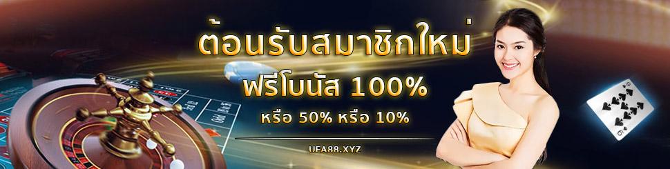 โบนัสต้อนรับสมาชิกใหม่รับฟรี 100% หรือ 50% หรือ 10% สูงสุดถึง 4,000 บาท