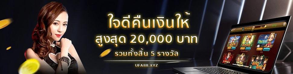 ใจดีคืนเงินให้ ลูกค้าจะได้รับเครดิตฟรีสูงสุด 20,000 บาท/เดือน รวมทั้งสิ้น 5 รางวัล